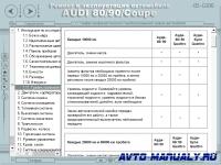 """Мультимедийное руководство """"Ремонт и эксплуатация атомобиля Audi 80/90/Coupe (1986-1991)"""" скачать бесплатно"""