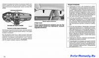 Руководство по эксплуатации Chrysler 300C