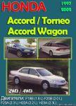 Ремонт и обслуживание Honda Accord toreno 1997-2002 г.в.