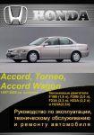 Пособие по ремонту и эксплуатации Honda Accord 97-02