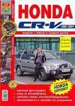 Цветное руководство по ремонту и обслуживанию Honda CR-V 1995-2001