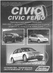 Руководство по ремонту и эксплуатации Honda Civic Ferio 2000-2005