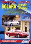 Устройство, техническое обслуживание и ремонт Lexus ES 300. Модели 1996-2001