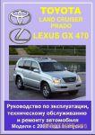 Руководство по эксплуатации, техническому обслуживанию и ремонту Lexus GX470