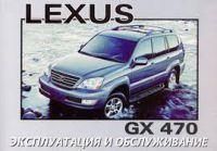 Руководство по ремонту и обслуживанию LEXUS GS430300