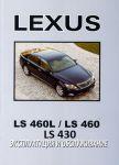 Автомануал Lexus-LS-430 2006 года