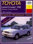 Руководство по ремонту lexus lx470 1997