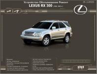 Пособие по ремонту и эксплуатации Lexus RX 300 - 2003 года