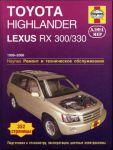 Ремонт и техническое обслуживание LEXUS RX300 330 1999-2006 г.