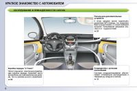 Руководство по эксплуатации Peugeot 107