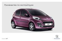Ремонт и обслуживание Peugeot 107