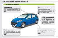 Эксплуатация автомобиля Peugeot 207