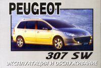 Руководство по эксплуатации Peugeot 307SW