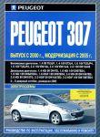 Руководство по ремонту и эксплуатации Peugeot 307 2000-2005 гг.