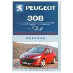 Мануал по использованию Peugeot 308