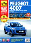 Руководство по эксплуатации Peugeot 4007