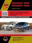 Руководство по ремонту и обслуживанию PEUGEOT 5008