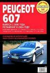Руководство по эксплуатации Peugeot 607