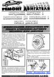 РУКОВОДСТВО ПО РЕМОНТУ, ТЕХНИЧЕСКОМУ ОБСЛУЖИВАНИЮ AUDI 100-200