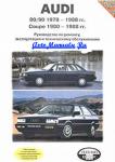 Руководство по ремонту, техническому обслуживанию Audi 80/90 Coupe (1978-1988 гг.)