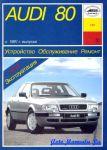 Руководство по устройству, обслуживанию и ремонту Audi 80 с 1991 года