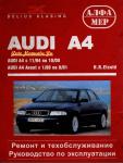 Ремонт и техобслуживание. Руководство по эксплуатации Audi A4