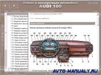 Мультимедийное руководство по ремонту и эксплуатации audi 100 (1982-1990). Скачать автомануал ауди 100 бесплатно