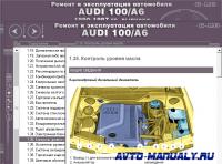Ремонт и эксплуатация автомобилей Audi 100/A6 (1990-1997)
