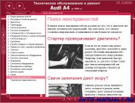 Техническое обслуживание и ремонт Audi A4 (с 1994 года)