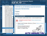 Устройство, обслуживание и ремонт Audi A4, S4 (с 2000 года выпуска)