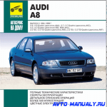 """Руководство по ремонту и обслуживанию автомобиля """"Автосервис на дому Audi A6"""""""