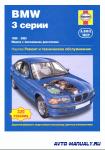 Скачать BMW 3 серии, 1998-2003. Ремонт и техническое обслуживание