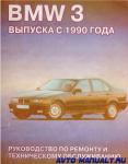 BMW 3 выпуска с 1990. Руководство по ремонту и техническому обслуживанию