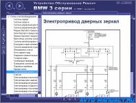 Устройство, обслуживание и ремонт BMW 3 серии (с 1998 года выпуска)