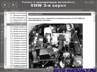 Ремонт и эксплуатация автомобиля BMW 3-я серия
