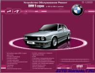 Устройство, обслуживание и ремонт BMW 5 серии (с 1981 по 1993 гг. выпуска)