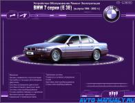Устройство, обслуживание и ремонт BMW 7 серии (E38) выпуска 1994-2002