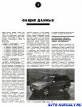Устройство, обслуживание и ремонт BMW X5 (E53) с 1998 по 2006 г.в.