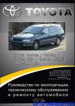 Руководство по эксплуатации,  техническому обслуживанию и ремонту автомобиля Toyota Caldina, Corona, Exiv, Premio 1992-1998 гг. выпуска