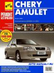 Пошаговый ремонт Chery Amulet с 2006 г.в.