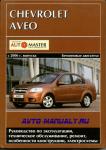 Chevrolet Aveo - Руководство по эксплуатации, техническое обслуживание, ремонт, особенности конструкции, электросхемы