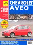 Книга про ремонт, эксплуатацию и техническое обслуживание Chevrolet Aveo (после 2004 г.в.)