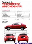 Руководство по эксплуатации,  техническому обслуживанию и ремонту Chevrolet Lanos с 2004 г.в.
