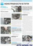 Руководство по ремонту и обслуживанию Chevrolet Niva