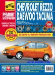 Руководство по эксплуатации,  техническому обслуживанию и ремонту Chevrolet Rezzo с 2001 г.в.
