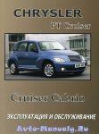 Руководство по эксплуатации автомобиля Chrysler PT Cruiser / Cabrio