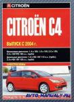 Руководство по эксплуатации, обслуживанию и ремонту Citroen C4 (с 2004 г.в.)