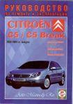 Руководство по эксплуатации и ремонту автомобиля Citroen C5 (2000-2004 г.в.)