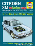 Руководство по ремонту Citroen XM Petrol Diesel 1989 - 2000