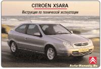 Руководство по эксплуатации Citroen Xsara 1999-2005